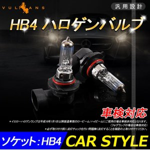 ハロゲン バルブ ランプ HB4/9006 12V 55W 2PCS ポン付け アイドリングストップ車対応 アンバー ヘッドライト フォグランプ バルブ 汎用 車 バイク|vulcans