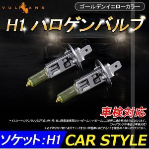 ハロゲン バルブ ランプ H1 12V 55W 2P ゴールデンイエローカラー アイドリングストップ車対応 アンバー ヘッドライト フォグランプ 汎用 車 バイク|vulcans