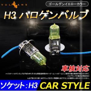 ハロゲン バルブ ランプ H3 12V 55W 2P ゴールデンイエローカラー アイドリングストップ車対応 アンバー ヘッドライト フォグランプ 汎用 車 バイク|vulcans