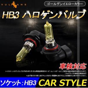ハロゲン バルブ ランプ HB3/9005 12V 55W 2P ゴールデンイエローカラー アイドリングストップ車対応 アンバー ヘッドライト フォグランプ 汎用 車 バイク|vulcans
