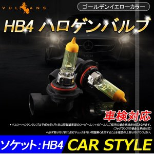 ハロゲン バルブ ランプ HB4/9006 12V 55W 2P ゴールデンイエローカラー アイドリングストップ車対応 アンバー ヘッドライト フォグランプ 汎用 車 バイク|vulcans