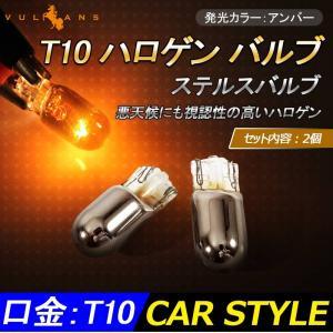 T10 ハロゲンバルブ ウェッジ球 ステルス バルブ アンバー 2個 ウィンカー ウインカー ポジション等に オレンジ 内装 パーツ カスタム カー用品|vulcans