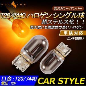 T20 7440 ピンチ部違い ステルス バルブ アンバー ハロゲン ランプ ウインカー クローム 2個 シングル球 内装 カスタム  アクセサリー ドレスアップ カー用品|vulcans