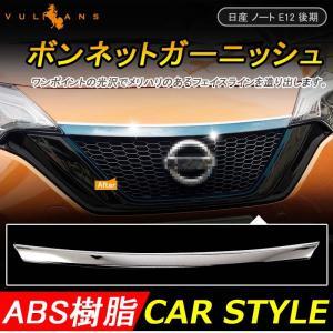 日産 新型 ノート e-パワー 専用 ABSメッキ 外装 パーツ フロント ボンネット ガーニッシュ...