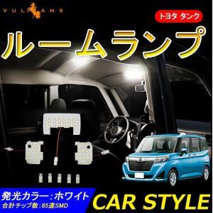 トヨタ ルーミー タンク LEDルームランプ ラゲッジランプ 新型 LEDライト 8点set ホワイ...