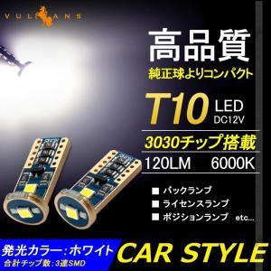 T10/T15/T16 LEDウェッジ球 LEDバルブ 2個 120lm 6000K 3030チップ...