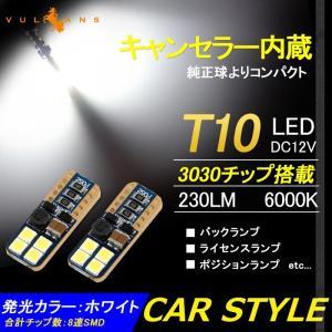 T10/T15/T16 LEDウェッジ球 キャンセラー内蔵 LEDバルブ 2個 230lm 6000K 3030チップ バックランプ ライセンスランプ ポジションランプ 車幅灯 カー用品 vulcans