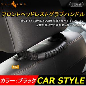 アシストグリップ フロントヘッドレストグラブハンドル 汎用 足腰の弱い方の車の乗り降り&荷物かけに ヘッドレスト アシストハンドル ブラック ジープ|vulcans