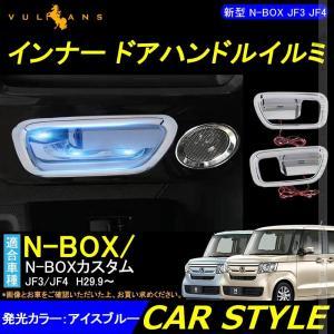 新型 N-BOX JF3 JF4 インナー ドアハンドルイルミ アイスブルー 2PCS ドアハンドル...