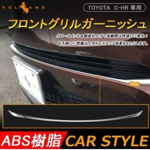 トヨタ C-HR ロア グリル ガーニッシュ フロントグリル バンパー上 ナンバープレート下 ABS...