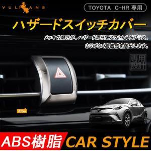 トヨタ C-HR CHR c-hr ハザードスイッチカバー ハザードスイッチリング メッキリング ス...