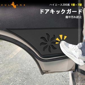 トヨタ ハイエース200系 1/2/3/4型 ドアキックマット 2P ドアトリムカバーマット ドアパネル ドアプロテクター 保護 内装 パーツ エアロ アクセサリー カスタム|vulcans