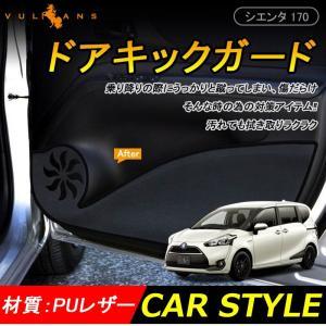トヨタ 新型 SIENTA シエンタ 170系 ドアトリムカバーマット ドアキックガード TOYOTA ドアプロテクター 保護 内装 アクセサリー カスタム カー用品|vulcans