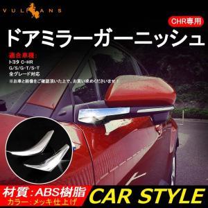 トヨタ C-HR CHR ドアミラー アンダー ライン ガーニッシュ ウインカーリム メッキ 2P ...