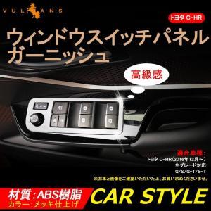 トヨタ C-HR CHR ウィンドウスイッチパネル フロント 2P パーツ カスタム 内装 アクセサ...