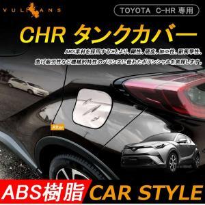 C-HR CHR トヨタ 給油口 フューエルリッド ガーニッシュ ガソリン タンク カバー メッキ ...