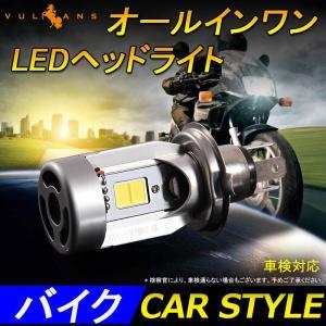 バイク用 オールインワン LEDヘッドライト H4 H/L 2000LM 取付簡単 防水 爆光 省エ...