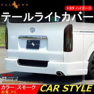 トヨタ HIACE ハイエース200系 スモーク テール ライト カバー テールランプカバー 2P ...