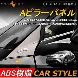 トヨタ CHR C-HR NGX50系 2016.12〜 Aピラーパネル メッキ仕上げ 2P 外装 ...