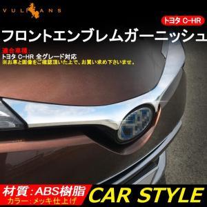 トヨタ TOYOTA C-HR CHR フロントエンブレムガーニッシュ 上 1PCS ZYX10/NGX50 ABS メッキ仕上げ アクセサリー カスタム パーツ 外装 エアロ chr c-hr|vulcans