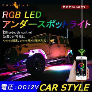 RGB LED アンダー スポットライト Bluetooth スマホ 調光 ユニット 12V 防水 4pcs LED CREE SMD アンダーネオン アンダーライト LEDライト ブルートゥース 外装|vulcans