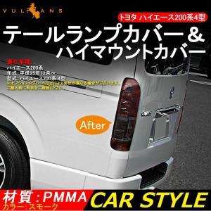 トヨタ HIACE ハイエース 200系 4型 テールランプカバー&ハイマウントランプカバー...