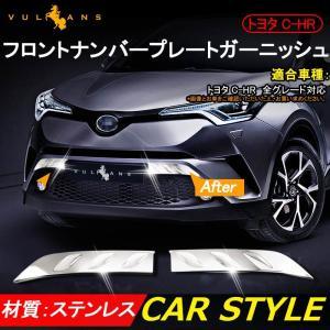 トヨタ TOYOTA C-HR CHR フロントナンバープレートガーニッシュ 2P ステンレス エア...