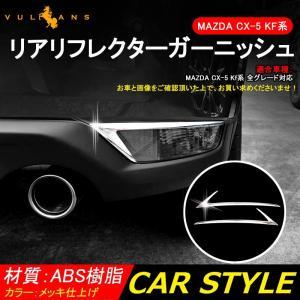 マツダ 新型 CX-5 KF系 リアリフレクター ガーニッシュ 2P メッキ リアフォグライト パーツ カスタム 外装 ドレスアップ アクセサリー エアロ MAZDA CX5 vulcans