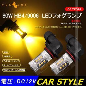 LEDフォグランプ LEDバルブ 80W HB4/9006 イエローバルブ LEDフォグ ゴールデンイエロー フォグライト クラウン アスリート ランドクルーザー EPISTAR|vulcans