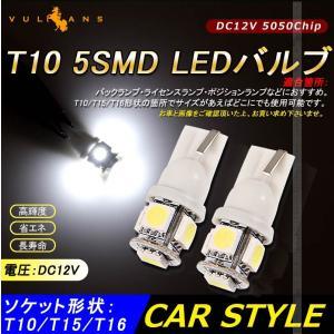 T10/T16/T15 LEDバルブ 5SMD 2個 LEDライト 12V LEDウエッジ球 3Chip ホワイト ポジション球/ナンバー灯 内装 パーツ カスタム 電装 vulcans