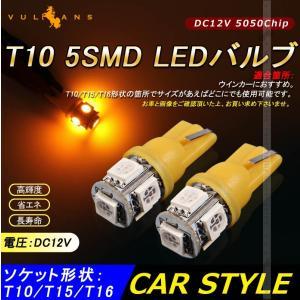T10/T16/T15 LEDバルブ 5SMD 2個 LEDライト 12V LEDウエッジ球 3Chip アンバー ウィンカー ナンバー灯 内装 パーツ カスタム 電装 vulcans