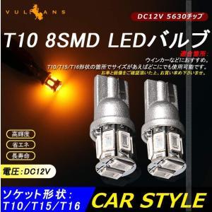 T10/T16/T15 LEDバルブ 2個 DC12V 5630チップ 8連 LEDウエッジ球 アンバー ウィンカー ナンバー灯 ポジション球 内装 パーツ カスタム 電装 vulcans
