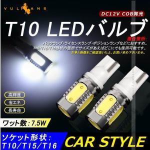 接点部が違う T10/T15/T16 LEDバルブ LEDウェッジ球 2個 7.5W COB Epistar ホワイト バックランプ ライセンス ポジションランプなどに カー用品 vulcans