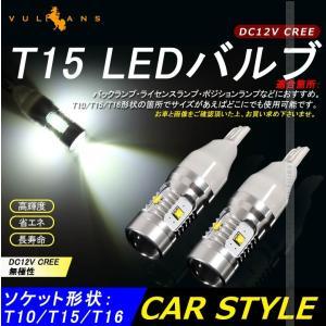 T15/T16 LEDバルブ 2個 30W CREE ホワイト 6連 SMD 無極性 バックランプ・ライセンスランプ・ポジションランプ 電装 パーツ カスタム カー用品 車 vulcans