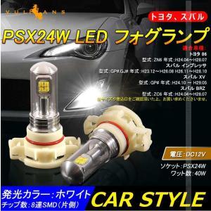 PSX24W LEDフォグランプ スバル BRZ/インプレッサに LEDバルブ 40W 2個 驚愕の明るさ ホワイト EPISTAR 汎用 カー パーツ エアロ LED関係 外装|vulcans