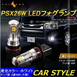 PSX26W LEDバルブ LEDフォグランプ 40W HIACE ハイエース3型後期 4型に LEDフォグ 2個 驚愕の明るさ ホワイト EPISTAR 汎用 カー パーツ エアロ LED関係 外装|vulcans