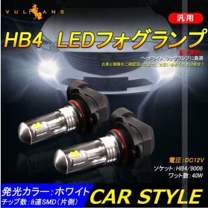 HB4/9006 LEDバルブ LEDフォグランプ 片側40W 爆光 LEDフォグ 2個 驚愕の明るさ ホワイト EPISTAR 汎用 カー パーツ エアロ LED関係 外装|vulcans