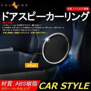 日産 ノート E12 e-power 内装 フロント リア ドア スピーカー リング カバー ガーニ...