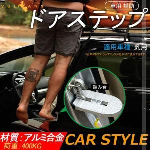 車用 補助 ドアステップ 昇降フットペダル 汎用 安全ハンマー機能付き アルミ合金 洗車補助ステップ...
