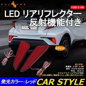 トヨタ C-HR LED リアリフレクター テールランプ 車検対応 CHR ZYX10 NGX50 2個 反射機能付 リフレクターランプ スモール ブレーキ アクセサリー 外装 chr c-hr|vulcans