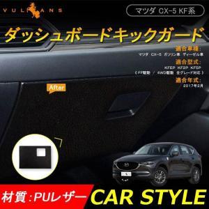 マツダ 新型 CX-5 cx5 KF系 ダッシュボードカバー キックガード マット 車 マット カーマット 内装 パーツ カスタム エアロ アクセサリー vulcans