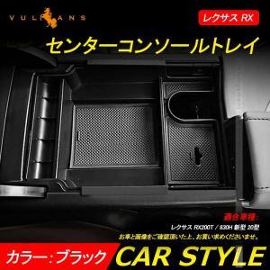 定形外発送対応可 LEXUS RX レクサス RX200t RX450h 新型 RX20系 センター...