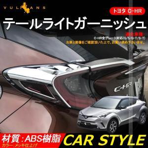トヨタ C-HR CHR テールライト ガーニッシュ テールランプ テール カバー リア 4P メッ...