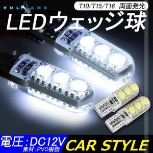T10/T15/T16 両面発光 LEDウェッジ球 ホワイト 2個 LEDバルブ ウィンカー 12V 内装 +?極性有り パーツ 明るい カー用品 LED関係 vulcans