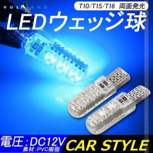 T10/T15/T16 両面発光 LEDウェッジ球 ブルー 2個 LEDバルブ ウィンカー 12V 内装 +?極性有り パーツ 明るい カー用品 LED関係 vulcans