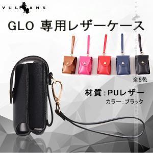 グロー GLO 専用 PUレザー ケース ブラック 全5色 電子タバコ タバコ キャリーケース 禁煙...