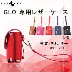 グロー GLO 専用 PUレザー ケース レッド 全5色 電子タバコ タバコ キャリーケース 禁煙グ...