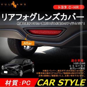 C-HR 専用 リアフォグ レンズ カバー 1P リアリフレクター カバー CHR 純正バンパー対応...