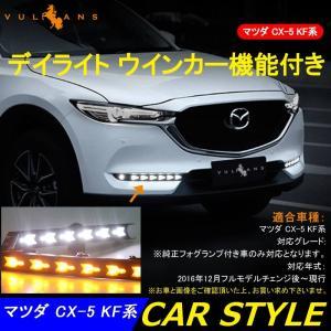 マツダ CX-5 KF系 LEDデイライト シーケンシャルウ...