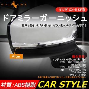 マツダ CX-5 CX5 KF系 専用設計 ドアミラー アンダー ガーニッシュ 2P メッキ鏡面仕上げ カバー サイドミラー エアロ カスタム パーツ 外装 ドレスアップ 新型 vulcans